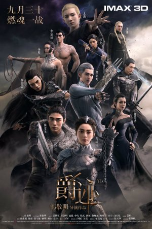 L.O.R.D: Legend of Ravaging Dynasties – Magnetlank